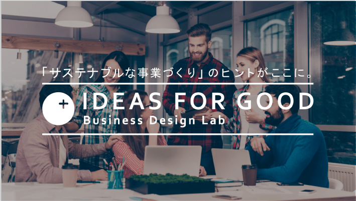 Business Design Lab