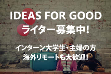IDEAS FOR GOOD ライター募集中