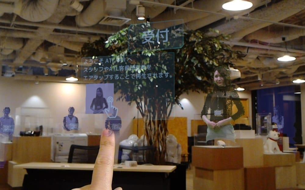 MR(複合現実)オフィス体験