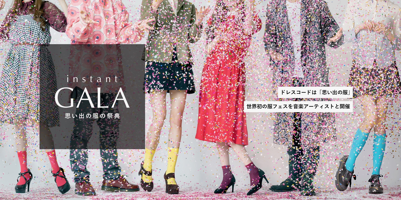 instant GALA 思い出の服の祭典