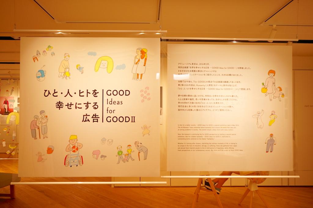 ひと・人・ヒトを幸せにする広告 -GOOD Ideas for GOOD II-