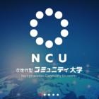 キャンパスは日本全国!「次世代型大学」で学ぶ、自分らしいコミュニティの創り方