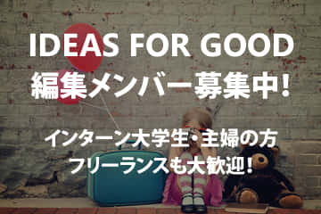 IDEAS FOR GOOD エディター募集中