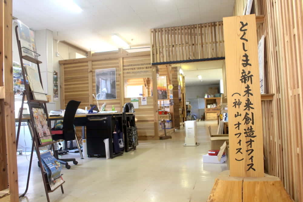 徳島県庁のサテライトオフィス「とくしま新未来創造オフィス」