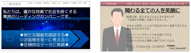 企業サイトの例