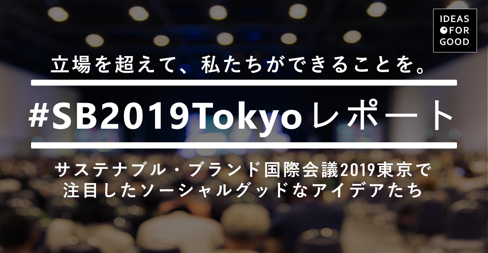 Sustainable Brands 2019 Tokyo