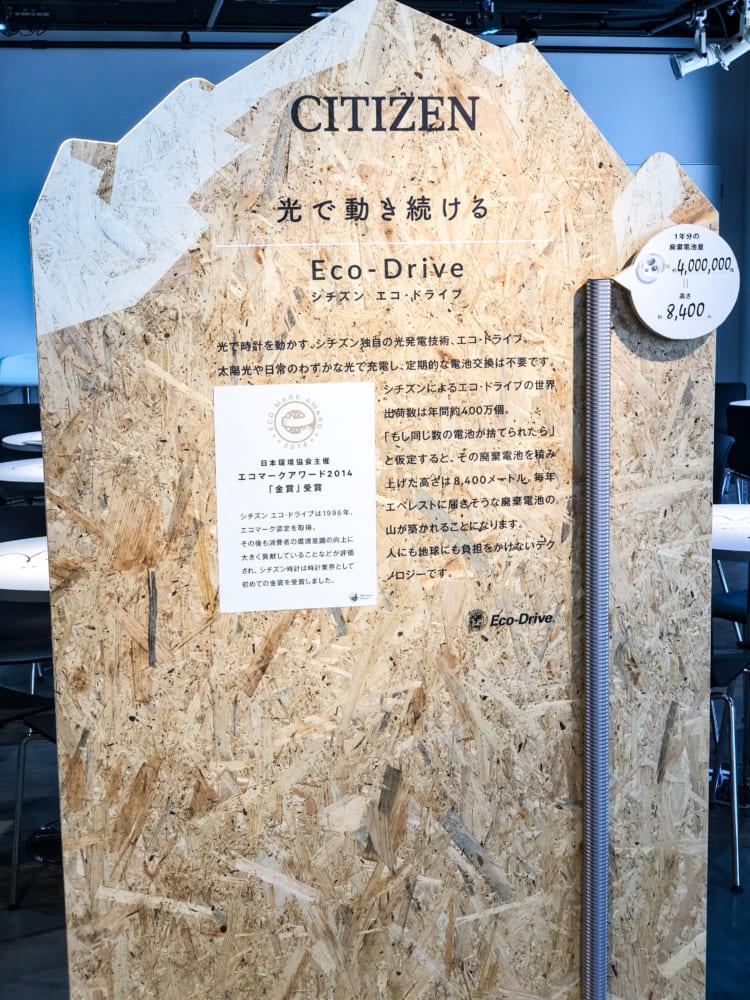 環境にやさしいエコ・ドライブ技術について紹介するパネル