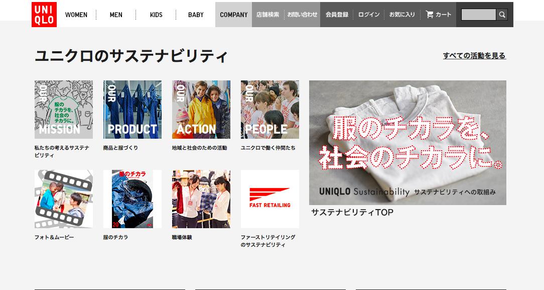 ユニクロの企業サイト