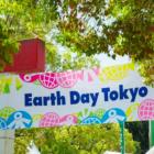 2日間で11万人が来場「EveryDay EarthDay 地球1個分の暮らし」を目指すアースデイ東京2019