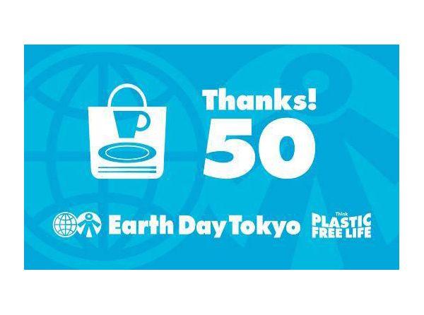プラスチックフリーのロゴ