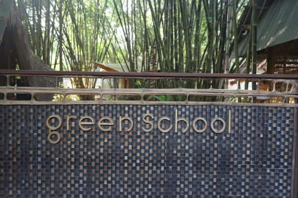グリーンスクールの正面玄関