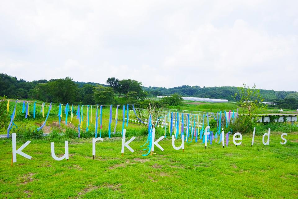 農業とサステナビリティとアートのテーマパーク「kurkku fields」