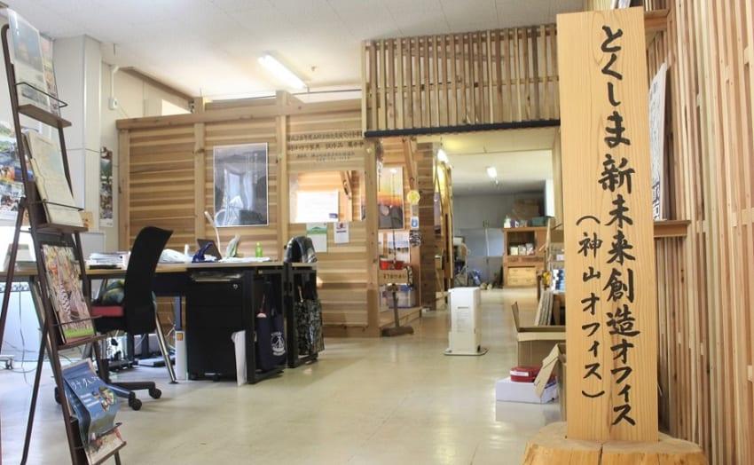 徳島県地方創生推進課の「とくしま新未来創造オフィス(2018年撮影)」