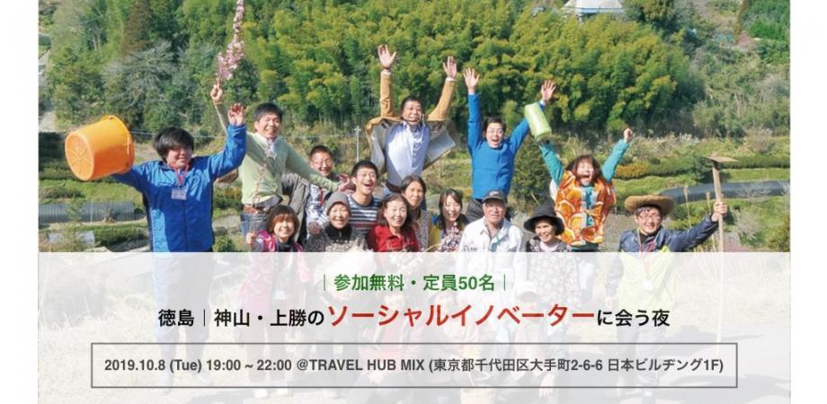 神山・上勝イベントのカバー