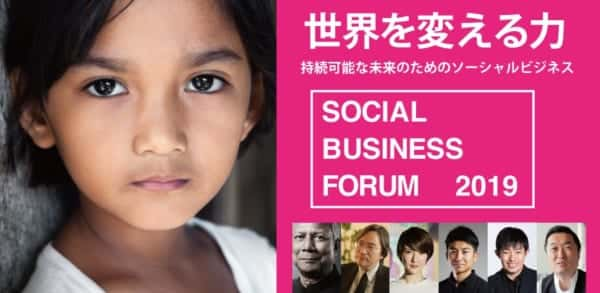 social-business-forum
