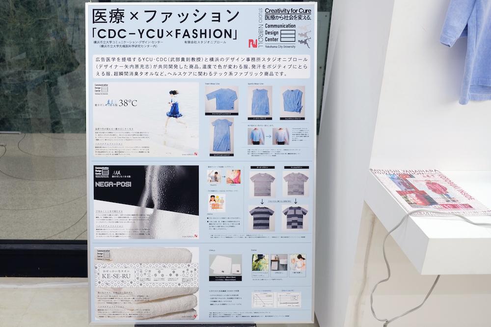 医療×ファッションの紹介