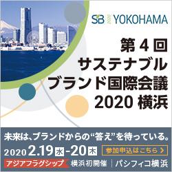 sb2020yokohama