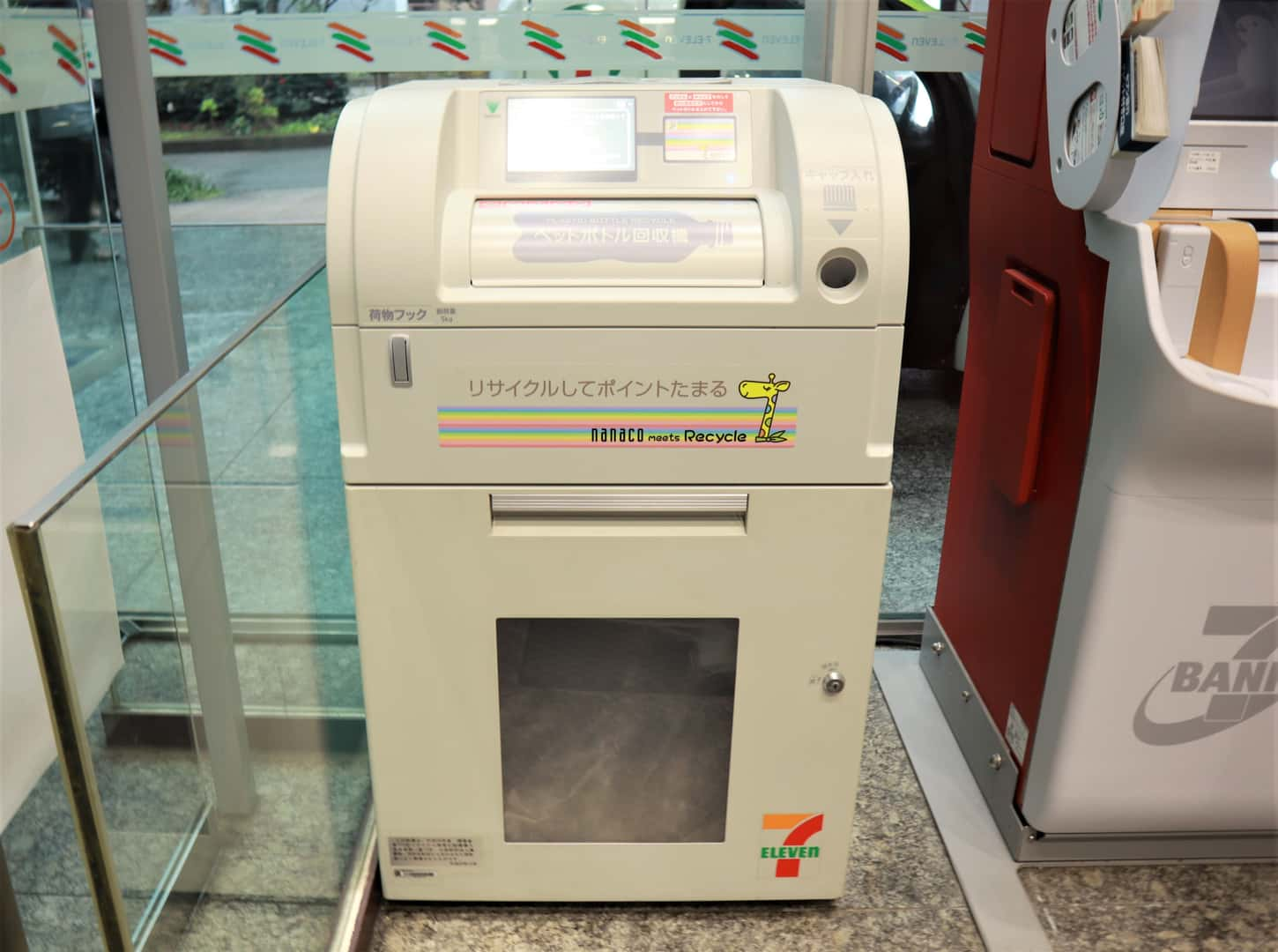 セブン-イレブンペットボトル回収機