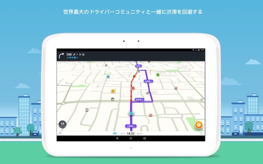 カーナビアプリ「Waze」のスクリーンショップ