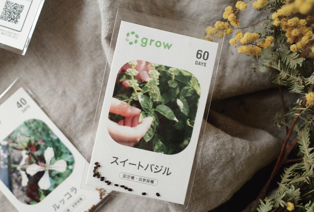 growの固定種