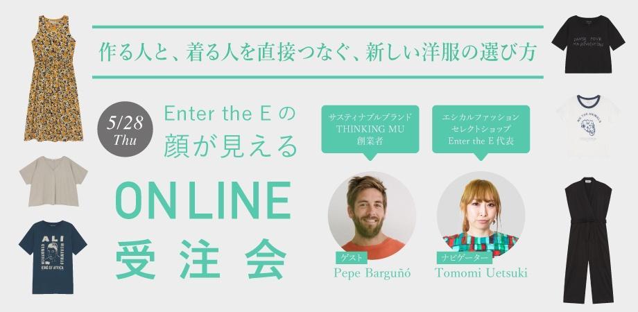 Enter the Eが生み出す、顔が見える洋服のオンライン受注会