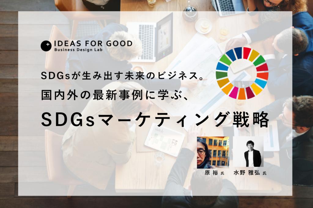 SDGsマーケティング戦略