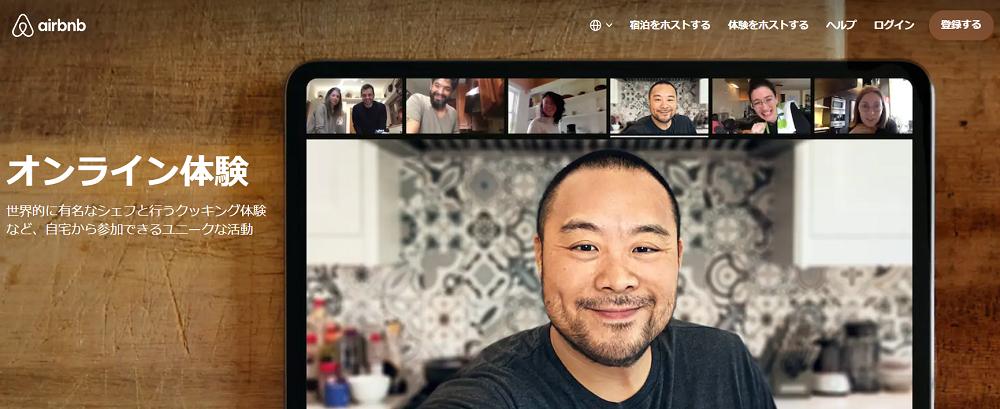 Airbnbのローカル体験