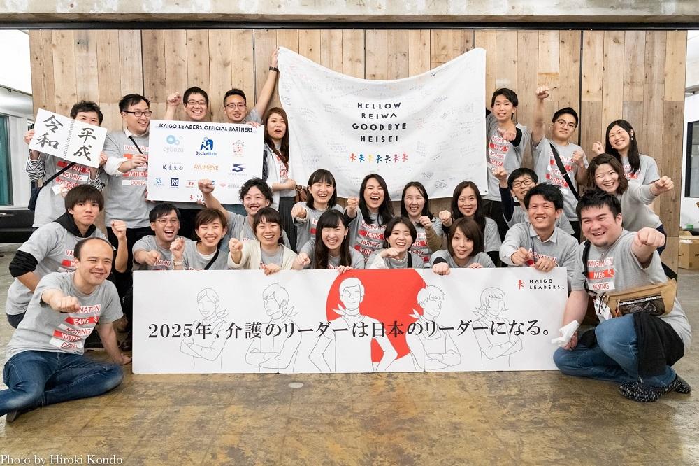 介護に関わる若手同士を繋げるコミュニティ「KAIGO LEADEARS」
