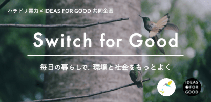 Switch for Good