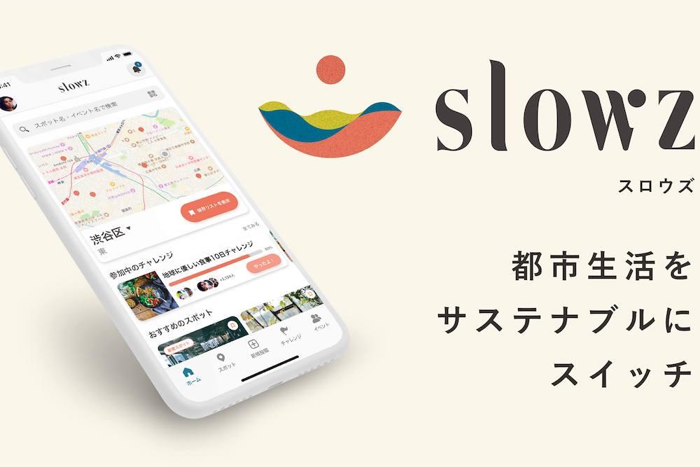 エシカルな都市生活をサポートする。マップ型ポータルアプリ「slowz」