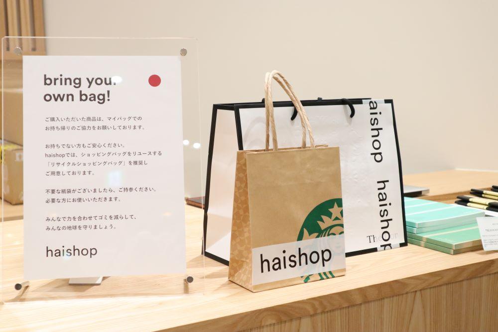 ショッピングバックとしてリユースされている紙袋