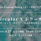 Circular X