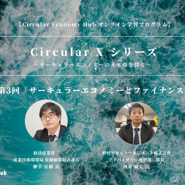 第3回CircularX