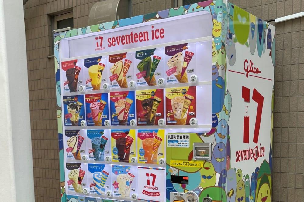 青稜中学高校学校に設置された17アイス自販機