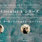 【第5回:8月24日開催】「サーキュラーエコノミーとファッション」オンライン学習プログラム Circular X