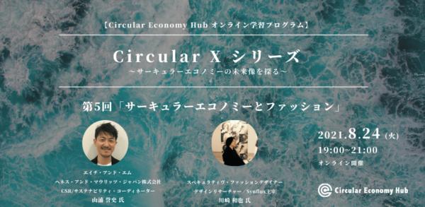 CircularX