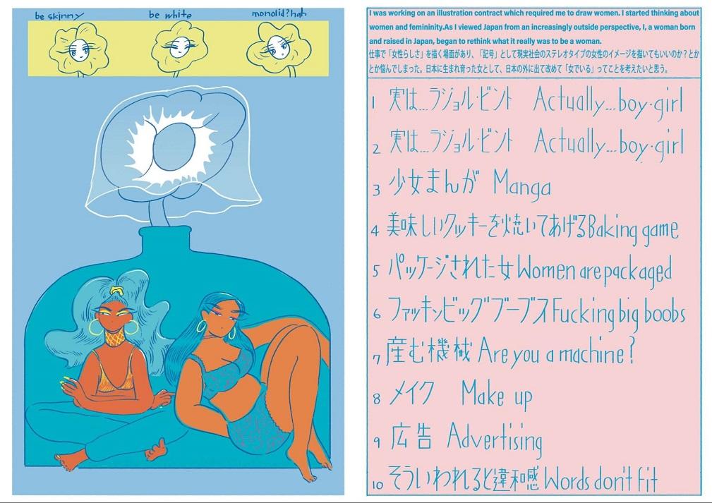 やそこさんが制作している「0-8magazine」というZINE。これは「日本で生まれ育った女」として体感するジェンダーの問題やルッキズムをテーマに制作したものだ。