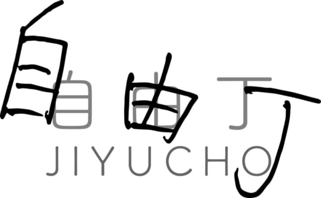 自由丁ロゴ