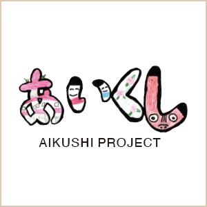 地元の小学生が描いた、プロジェクトロゴの一つ