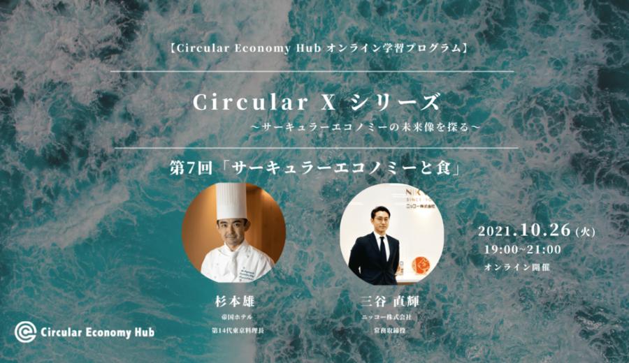 CircularX7