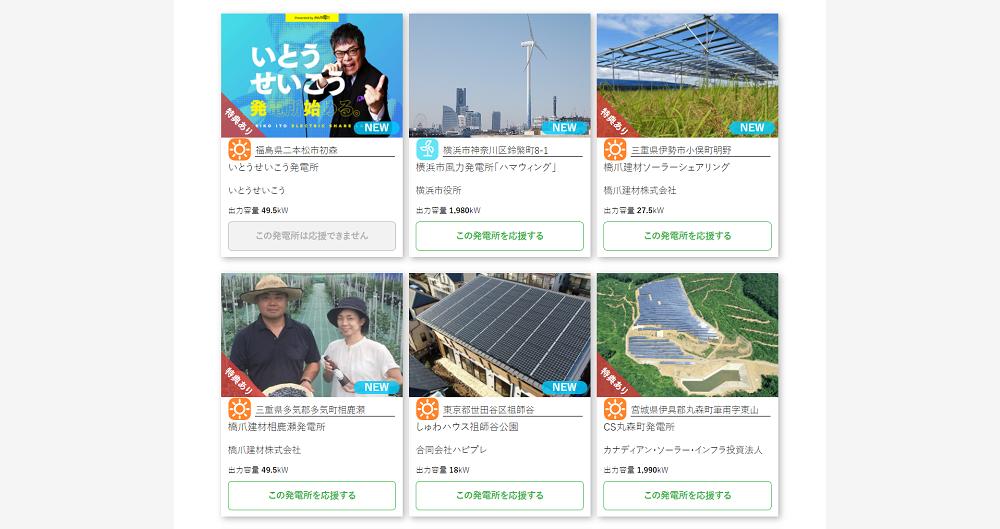 サイトに載っている発電所へ、自分の払っている電気料金の中から100円寄付をすることができる