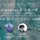 【第2回:5月25日開催】「サーキュラーエコノミーと自治体」オンライン学習プログラム Circular X