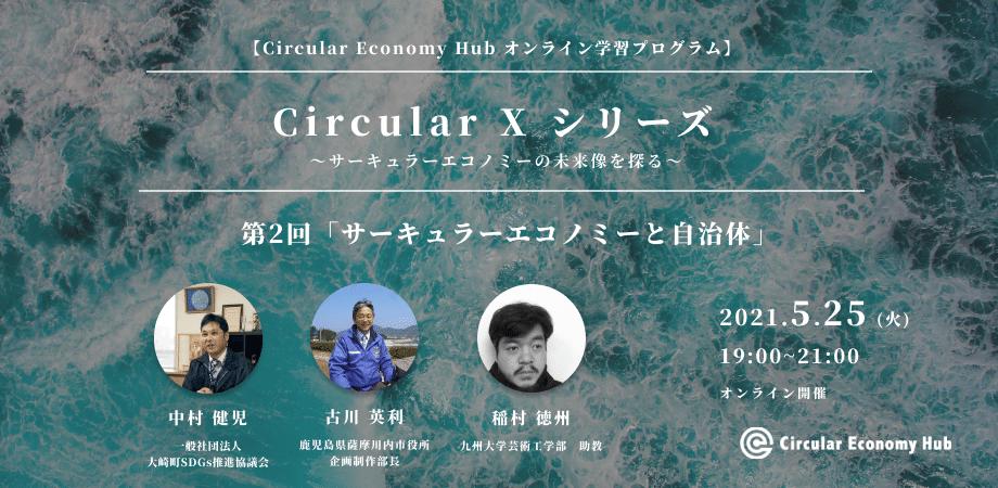 第2回Circular-X