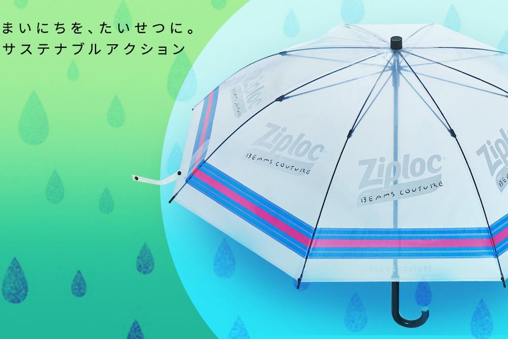 アイカサで使われる、ジップロック®︎で作られたリペアラブルな傘